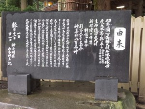 由来(椿大神社)
