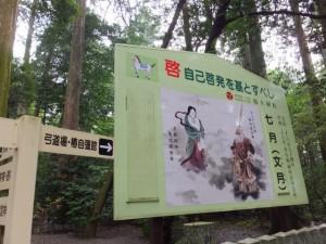 参道にある道標(椿大神社)