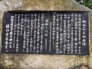 御舟石坐御由緒と謠曲うづめの説明(椿大神社)