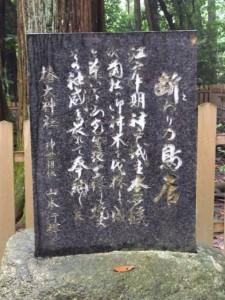 断わり乃鳥居の説明板(椿大神社)