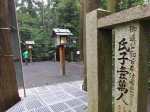 「御造営勤労奉仕者 氏子壹萬人」と刻された石柱(椿大神社)