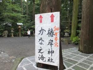 かなえ滝、鈿女本宮 椿岸神社の案内板(椿大神社)