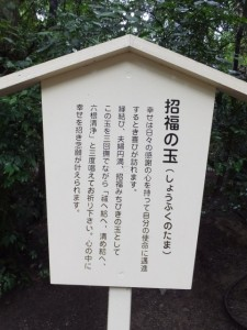 招福の玉の説明板(椿大神社)