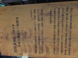 椿大神社別宮 椿岸神社由来