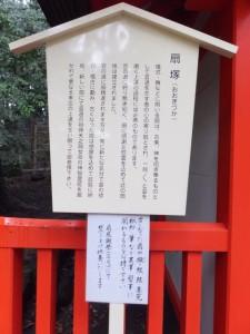 扇塚(椿大神社)
