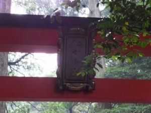鈿女本宮 椿岸神社(椿大神社)
