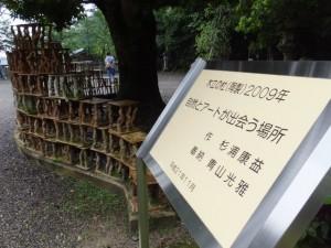 木立の杜(陶製)2009年 自然とアートが出会う場所(椿大神社)