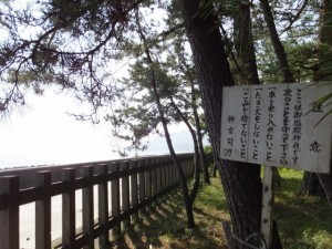 通常は閉ざされている二見浦側の出入り口付近(御塩殿神社)