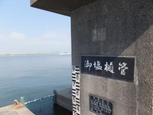 御塩樋管(五十鈴川 右岸)