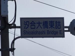 汐合大橋東詰(国道42号)