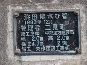浜田排水ひ管(五十鈴川右岸)