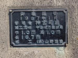 御塩樋管(五十鈴川右岸)