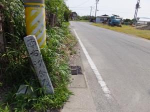 「西 右 汐合道の道標」御塩浜付近
