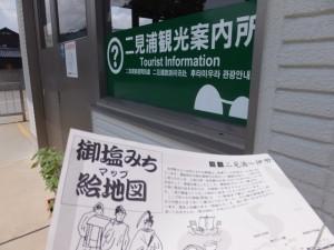 二見浦観光案内所と「御塩みち マップ 絵地図」