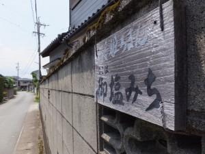 御塩道(伊勢市消防団 二見分団 二見第4班車庫(荘)付近)