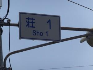御塩道(国道42号荘1交差点)