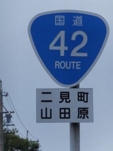 国道42号 二見町山田原の標識
