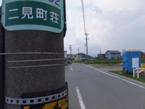 御塩道(国道42号荘1交差点付近)