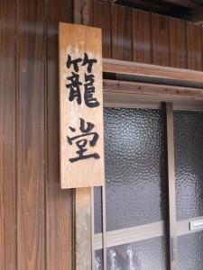 二見神社(姫宮稲荷神社)の籠堂