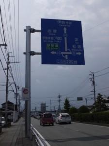 御塩道(前方で国道23号と交差)