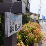 御塩道(汐合橋〜橘神社)