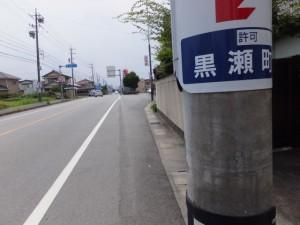 御塩道(浜郷小学校付近、二見街道)