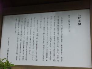 二軒茶屋の説明板(伊勢市神久)