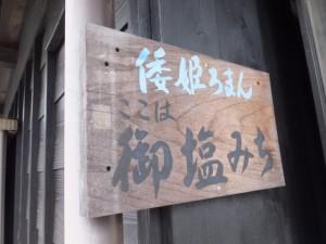 御塩道(二軒茶屋〜清浄坊橋)