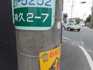 御塩道(神久交差点)
