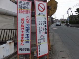 御塩道(神久交差点付近)