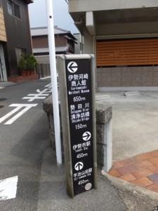 御塩道(宇治山田駅への分岐)