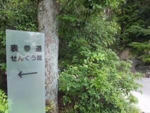 御塩道(外宮 御塩橋付近)