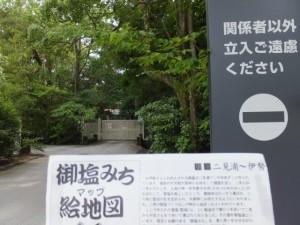 御塩道(外宮 御塩橋の遠望)