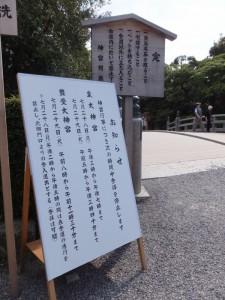「神宮行事による参拝停止」のお知らせ(外宮 表参道 火除橋前)