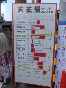 河崎の天王祭、イベントプログラム(伊勢市河崎)