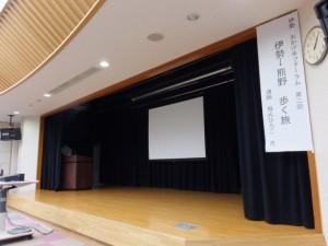 伊勢おかげ年フォーラム第二回 「伊勢→熊野 歩く旅」福元ひろこ講演会