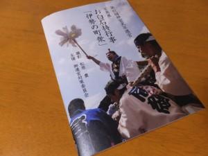 第62回神宮式年遷宮 松原豊 写真展-お白石持行事「伊勢の町衆」記録誌