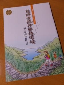 伊勢から熊野への歩き方 熊野古道伊勢路図会 新・平成の熊野詣
