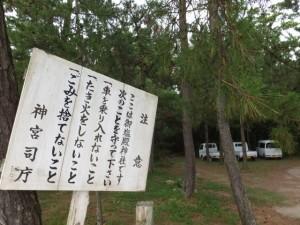 御塩殿神社、二見浦側の出入口から望む社域内(荒塩焚き上げ作業の日)