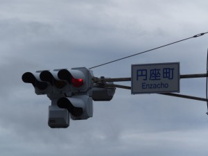 円座町交差点