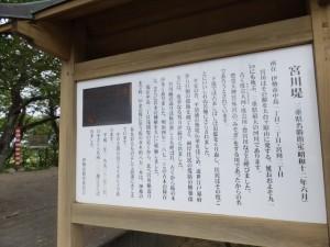 「日本さくら名所100選 宮川堤」の説明板