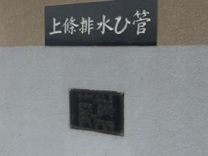 上條排水ひ管(伊勢市御薗町上條)