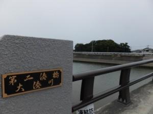 第二湊橋(大湊川)から望志宝屋神社の社叢
