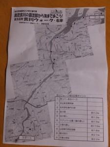 清流宮川の源流部から海まで歩こう!第五区間 宮川ウォーク・右岸のマップとチェックポイント