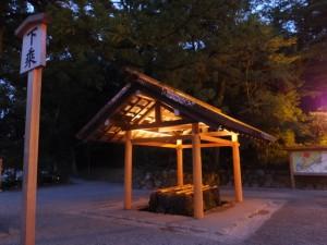 造替された手水舎(外宮 北御門参道口)