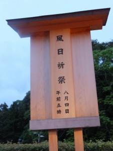 表参道火除橋前、風日祈祭の斎行案内(外宮)