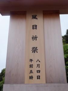表参道火除橋前(外宮)