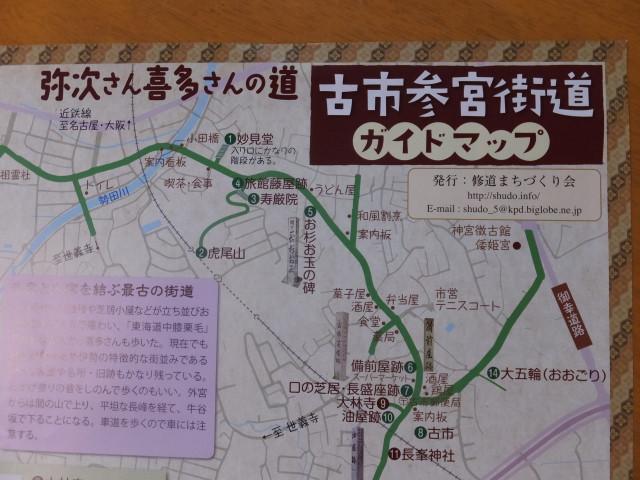 弥次さん喜多さんの道 古市参宮街道ガイドマップ(修道まちづくり会)