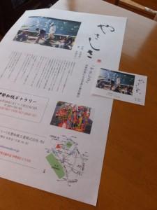 『「やさしさ」 伊勢和紙による写真と書の展示』のポスターと案内はがき