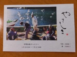 『「やさしさ」 伊勢和紙による写真と書の展示』の案内はがき